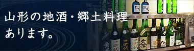 山形の地酒・郷土料理あります。