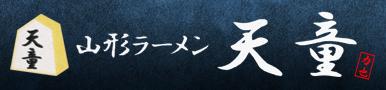 山形ラーメン 天童